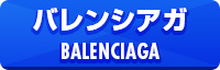 バレンシアガ