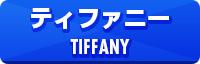 ティファニー